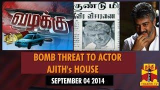Vazhakku (Crime Story) - Bomb Threat To Actor Ajith Kumar