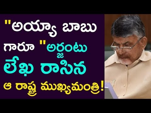 """ Respected Babu Sir "" That CM Wrote A Urgent Letter To Chandrababu.. ? 