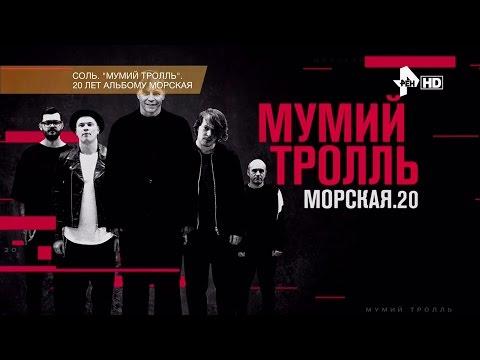 Мумий Тролль - 20 лет альбому «Морская».HDTVRip1080p.(РЕН-ТВ HD. Соль-спецвыпуск от 23/04/2017)