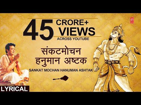 संकटमोचन हनुमान अष्टक, Sankat Mochan Hanuman Ashtak,HARIHARAN,Hindi, English Lyrics, Hanuman Chalisa