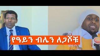 የአይን ብሌን ለጋሾችEye Bank in Ethiopia   ኢቢኤስ አዲስ ነገር EBS What's New March 26,