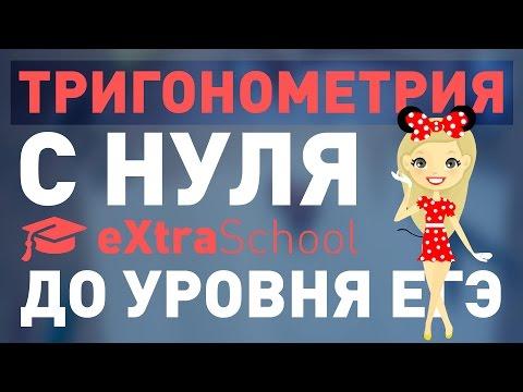 ТРИГОНОМЕТРИЯ Задание 13 Тригонометрические уравнения с нуля ЕГЭ