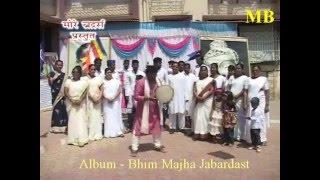 Bhim Majha Jabardast