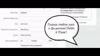 Как сделать вк арабское имя