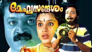 Malayalam Full Movie - Megasandesam | Suresh Gopi Malayalam Full Movie 2015 Upload