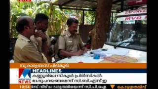 PVT bus held for fake permit  | Manorama News