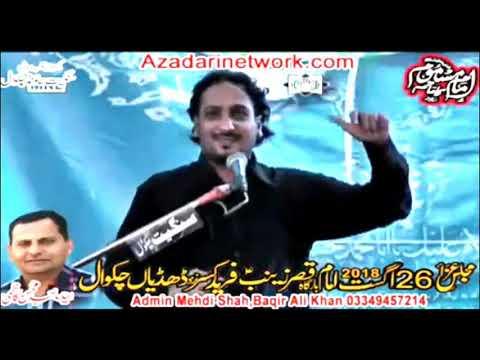 Zakir Raye Ali Imran || Majlis 26 Aug 2018 Fareed Kasar Chakwal ||