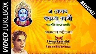 Top Hits of Pannalal Bhattacharya | Memorable Shyama Sangeet | Bengali Devotional Video Jukebox