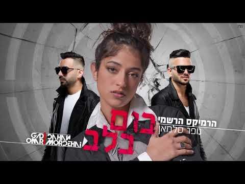 נופר סלמאן - בום בלב (Gadi Dahan & Omri Mordehai Official Remix)