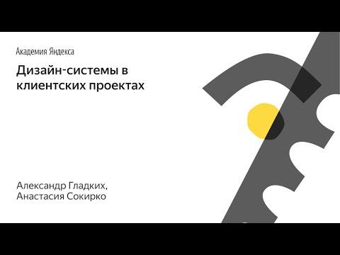 Дизайн-системы в клиентских проектах – Александр Гладких, Анастасия Сокирко