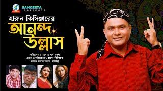 Harun Kisinger - হারুন কিসিঞ্জার - আনন্দ উল্লাস - Ananda Ullash - Bangla Comedy | Sangeeta