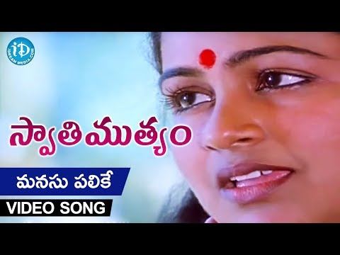 Manasu Palike Mouna Geetham Song - Swati Mutyam Movie -  Ilayaraja Songs video