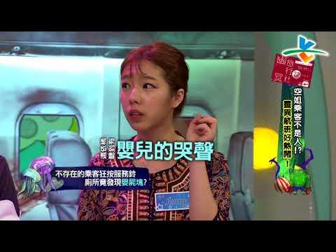 台綜-來自星星的事-20180419-幽冥旅行社:【空姐乘客不是人!? 靈異航班好熱鬧!】
