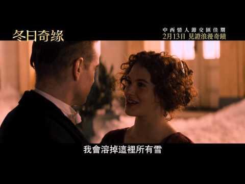 冬日奇緣 (Winter's Tale)電影預告