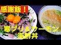 【一人deごはん】感謝!CH登録4000人&視聴回数300万回突破!「寒ブリ&サーモン海鮮丼」でお祝い!!