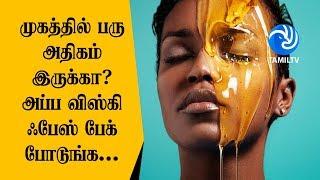 முகத்தில் பரு அதிகம் இருக்கா? அப்ப விஸ்கி ஃபேஸ் பேக் போடுங்க... Acne Treatment - Tamil TV