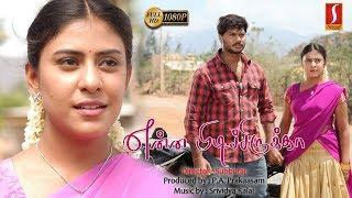 New Release Tamil Full Movie 2019 | Enna Pidichirukka Tamil Movie | New Tamil Online Movie 2019 HD