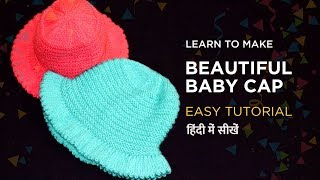 Easy to to knit Baby Cap/Hat/Beanie - My Creative Lounge - In Hindi