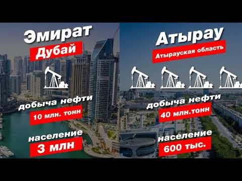 Атырау богаче чем Дубай