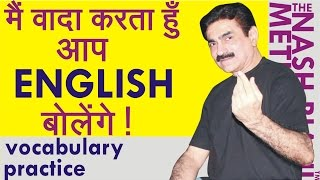 Learn English Grammar In Hindi.English Grammar.Spoken English.Basic English course.Vocabulary