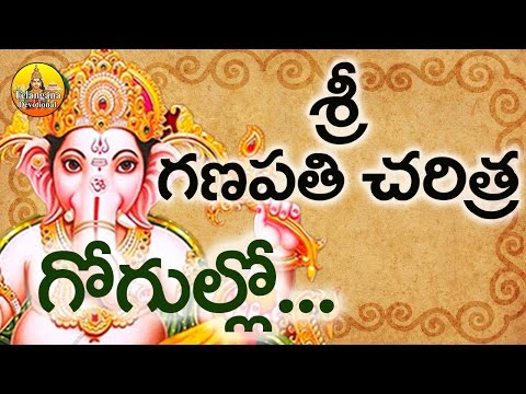 Gogullo Gogullo Song | Ganapathi Charitra in Telugu | Vinayaka Chavithi Katha | Lord Ganesh Songs