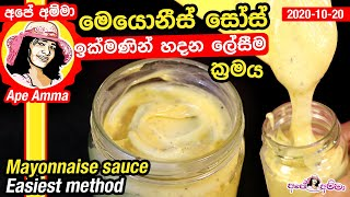 Easy & quick Mayonnaise sauce by Apé Amma