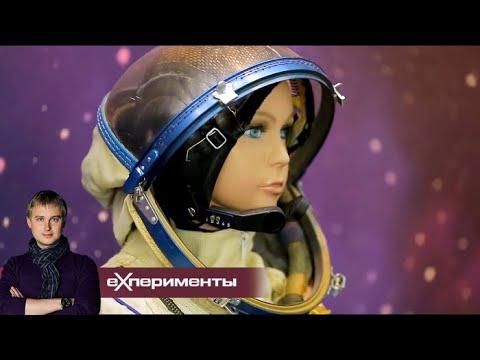 Суперкостюмы | ЕХперименты с Антоном Войцеховским