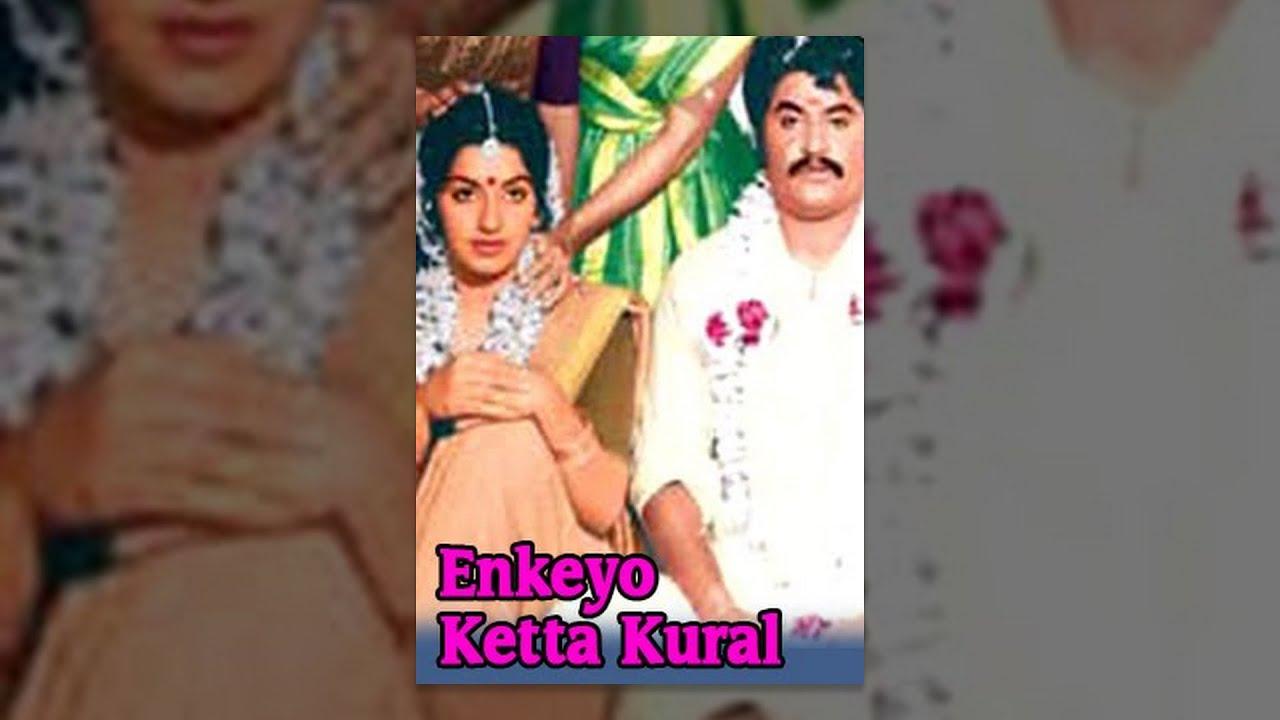 Enkeyo Ketta Kural   Full Tamil Movie   Rajinikanth, Ambika,Radha