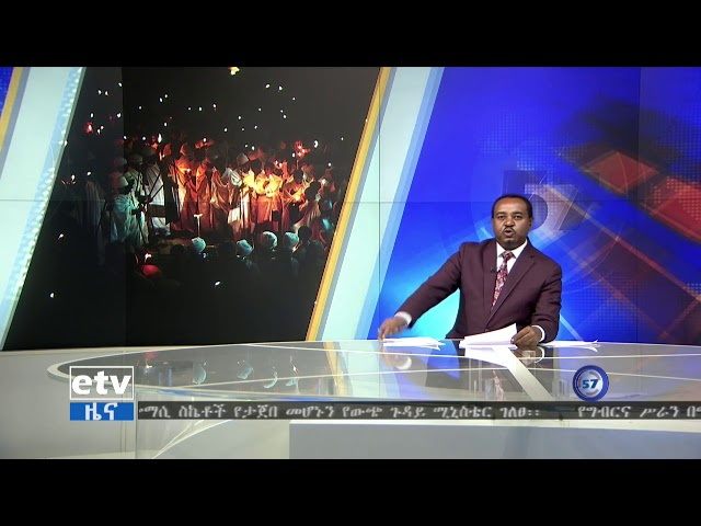 EBC News | The exiled patriarch of Ethiopia's Orthodox Church