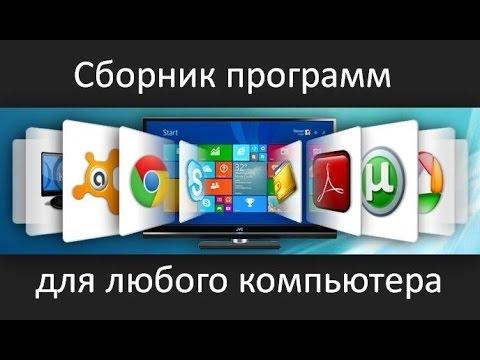 Сборник программ для Windows - СКАЧАТЬ WPI SPEC-KOMP.COM Edition