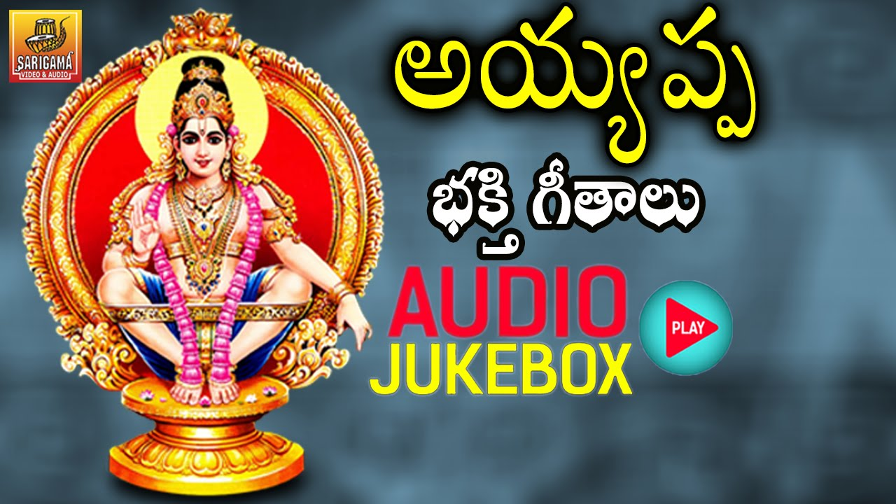 Ramana Guru Swamy || Ayyappa Devotional Songs Telugu