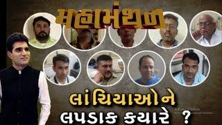 Mahamanthan: દરેક સરકારી કર્મચારીએ જોવા જેવી ચર્ચા,શું કરવું જોઈએ લાંચિયા કર્મચારીઓ સાથે ?| Vtv News
