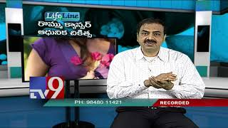 Breast Cancer || Modern treatment || Lifeline