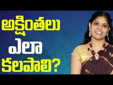 అక్షింతలు ఎపుడు కలపాలి? || Latest Rajasudha Videos || Telugu Astrology || SumanTV