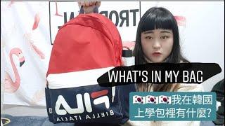What's in my school bag?🇰🇷🇰🇷我在韓國的上學包包裡有什麼?|韓國留學|購物分享