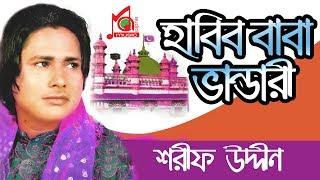 Sharif Uddin - Habib Baba Vandari | Vandari Eid Exclusive 2017 | Music Audio