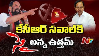 CM KCR's  Pre-Elections Challenge  Accepted By Uttam Kumar Reddy | TRS Vs Congress | Telangana News