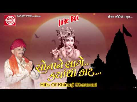Gujarati Bhajan ho Nath Tame Tulsine Pandade khimji Bharvad video