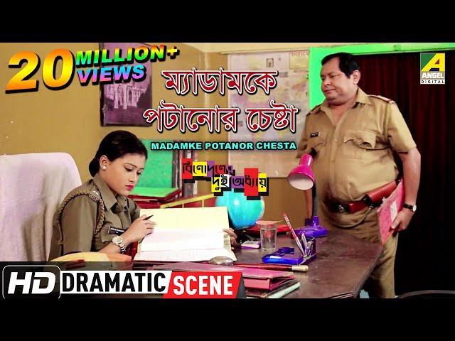 Madamke Potanor Chesta | Dramatic Scene | Kharaj Mukherjee Comedy