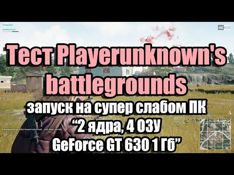 Тест Playerunknown's battlegrounds запуск на супер слабом ПК (2 ядра, 4 ОЗУ, GeForce GT 630 1 Гб)
