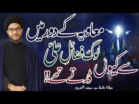 Muavia Ky Daor Myn Log Fazail-E-Ali (a.s) Sy Kyun Darty Thy !! | Hafiz Zaigham-Al-Gharavi | 4K