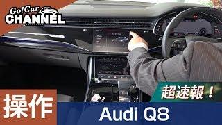 「アウディ Q8」車両解説~操作編~ Audi Q8