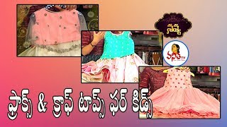 Beautiful Princess Style Frocks And Crop Tops For Kids | Navya | Fashion Trend | Vanitha TV