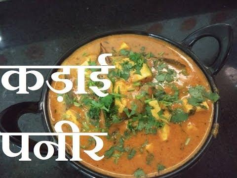 Restaurant Style Kadai Paneer Recipe in Hindi - कड़ाई पनीर रेसिपी