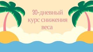 Авторский 30-дневный курс снижения веса от врача-диетолога Андрея Никифорова
