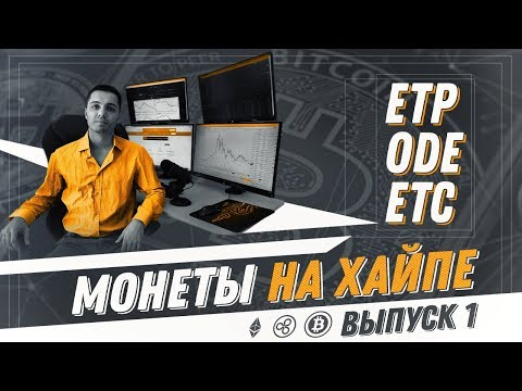 Монеты на Хайпе.  Биткоин VS ETC ODE ETP Выпуск 1