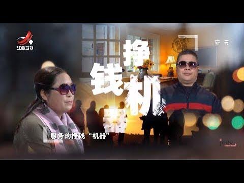 中國-金牌調解-20190117-丈夫太顧大家庭妻子認為被忽視對婆家矛盾日益增生