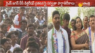 Gokavaram People Reaction over YS Jagan's BC declaration | East Godavari