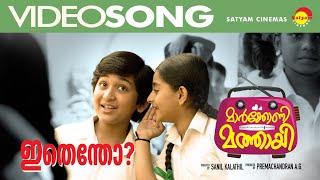 Ethentho | Official Video Song HD | Maarconi Mathaai | Harishankar | M Jayachandran