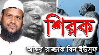 Bangla Waz শিরক - আব্দুর রাজ্জাক বিন ইউসুফ | Shirk by Abdur Razzak bin Yousuf | BD Islamic Waz Video